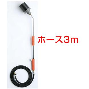 【送料無料】舗装用作業用具 プロパンバーナー L-10 (ホース3m)