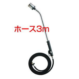 舗装用作業用具 スーパーライナー RE-7 (ホース3m)