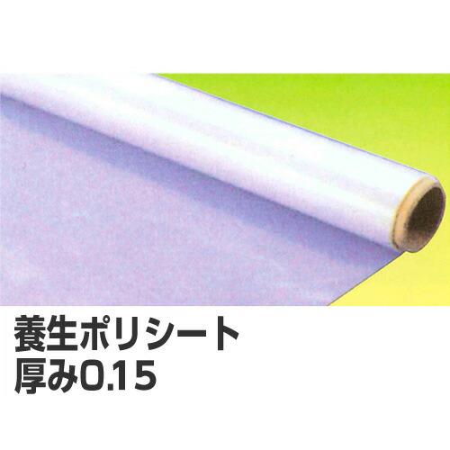 養生ポリフィルム 養生ポリシート 0.15×2000mm×50m(2巻セット) [送料無料]