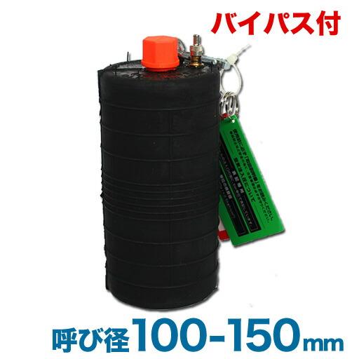 下水管止水プラグ 止水ボール ショートタイプ(100-150mm用)PS100-150BA 【バイパス付】 [下水道工事用材] [送料無料]