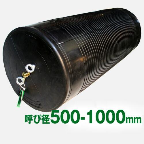 下水管止水プラグ 止水ボール ロングタイプ(500-1000mm用)PL500-1000A 【バイパス無】 [下水道工事用材] [送料無料]