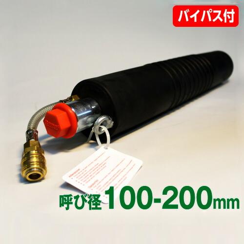 下水管止水プラグ 止水ボール ロングタイプ(100-200mm用)PL100-200BA 【バイパス付】 [下水道工事用材]