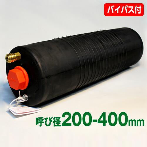 下水管止水プラグ 止水ボール ロングタイプ(200-400mm用)PL200-400BA 【バイパス付】 [下水道工事用材] [送料無料]