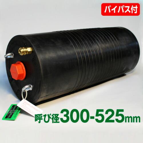 下水管止水プラグ 止水ボール ロングタイプ(300-525mm用)PL300-525BA 【バイパス付】 [下水道工事用材] [送料無料]