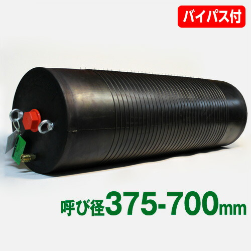 下水管止水プラグ 止水ボール ロングタイプ(375-750mm用)PL375-750BA 【バイパス付】 [下水道工事用材]