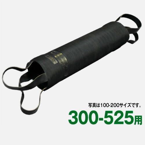 止水ボール用 保護カバー(300-525用) PC300-525A [下水道工事用材][止水ボールオプション品] [送料無料]