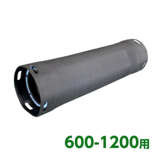 止水ボール用 保護カバー(600-1200用) PC600-1200A 受注生産品 [下水道工事用材][止水ボールオプション品] [送料無料]