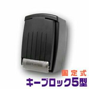KB-15000 送料無料★5個セット 【キーブロック5型(固定式)】