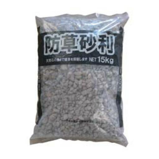 防草砂利 (15kg)10袋セット マツモト産業 [個人宅宅配不可] [送料無料]