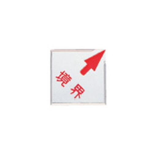 セール商品 日本全国 送料無料 選べる2タイプのアルミ製境界標示板 カクマル アルミプレート 貼付タイプ 境界 A35HK 35×35×3