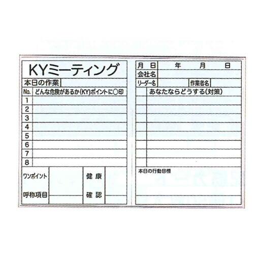 危険予知活動表 MBV23 600×900mm [送料無料]