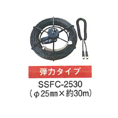 【送料無料】工業用内視鏡スネークスコープ SSFC-2530 φ25L30mカメラケーブル カスタム