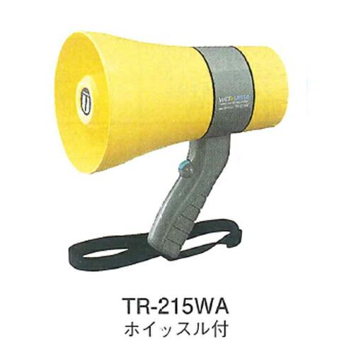 防塵・防滴メガホン 6W TR-215WA 6W/ホイッスル付 ユニベックス [送料無料]