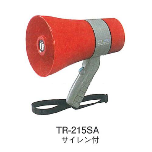 防塵・防滴メガホン 6W TR-215SA 6W/サイレン付 ユニベックス [送料無料]