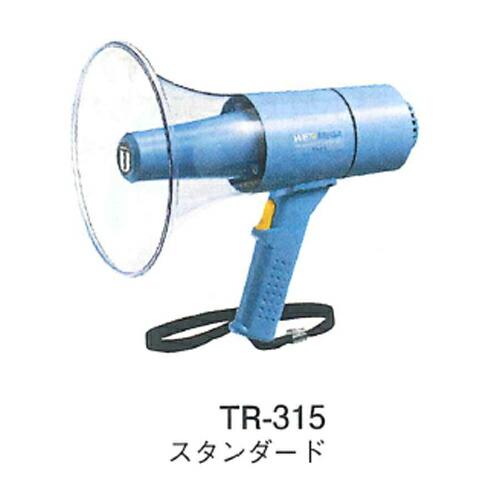 防塵・防滴メガホン 15W TR-315 15W ユニベックス