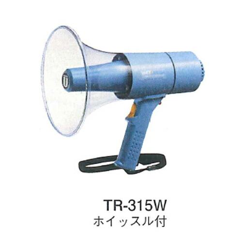 防塵・防滴メガホン 15W TR-315W 15W/ホイッスル付 ユニベックス [送料無料]