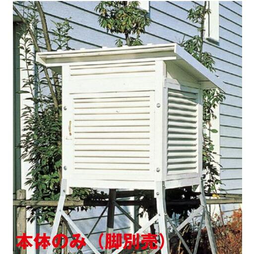 百葉箱 本体のみ 51型/準気象庁3号型 片屋根タイプ/510×510×530 マイゾックス