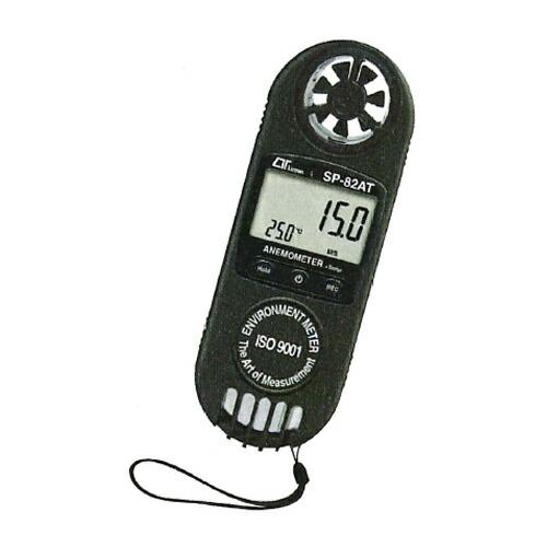【送料無料】ポケットサイズマルチ風速・風量計 SP-82AT 0.4~20.0m/s マザーツール