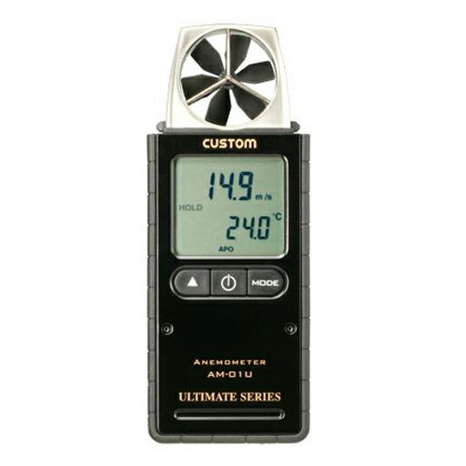 【送料無料】デジタル風速計 AM-01U 風速・温度 カスタム