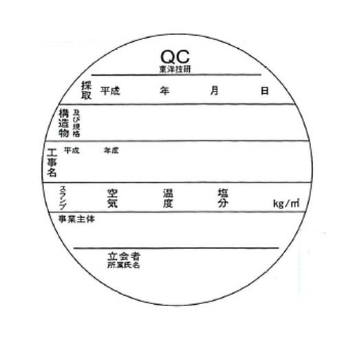 【送料無料】供試体改ざん防止ラベル QC版 100枚入