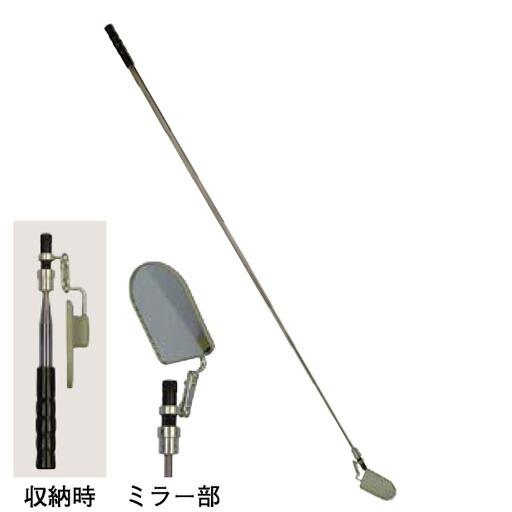 【送料無料】チェックライトミラー No.12-CR 1479mm/10本継 センシン