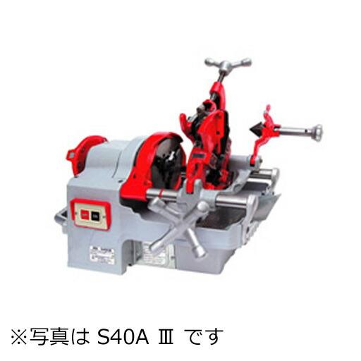 レッキス 水道ガス管ねじ切機 パイプマシンシリーズ S40A 3-TC(超硬カッタ付) 207335 8A-40A