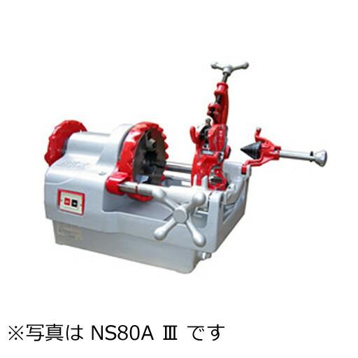 セットアップ レッキス 8A-80A 水道ガス管ねじ切機 パイプマシンシリーズ NS80A NS80A 3-TC(超硬カッタ付) 274435 [送料無料] 8A-80A [送料無料], LongLi:624afb1d --- wedding-soramame.yutaka-na-jinsei.com