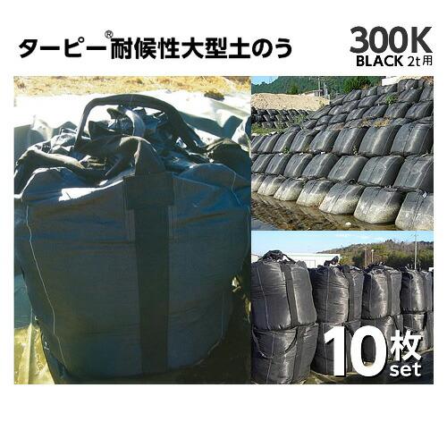 【NETIS登録商品】萩原工業 ターピー耐候性大型土のう BLACK(2t用) 300KT 3年対応タイプ 10枚セット [送料無料]