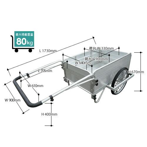 アルミス 組立式アルミリヤカー AKR-80 (ノーパンクタイヤ) [最大積載80kg]