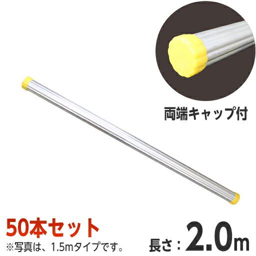 アルミ製単管パイプ 2m 50本セット (φ48.6)【両端キャップ付】 [送料無料]