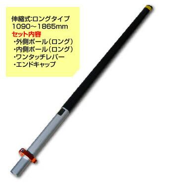 シモダトンボ専用 伸縮式ポール (ロングタイプ) 1090 - 1865mm アイデアサポート【グリップキャップ付】