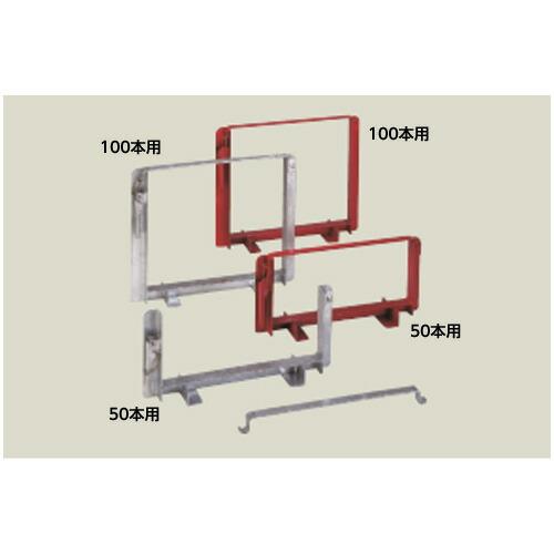 単管ハンガー 051D 50本用 (2台1組) ドブメッキ 1セット [送料無料]
