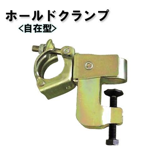 【送料無料】鉄骨クランプ ホールドクランプ 自在型 332HM 20個セット[建築金物]