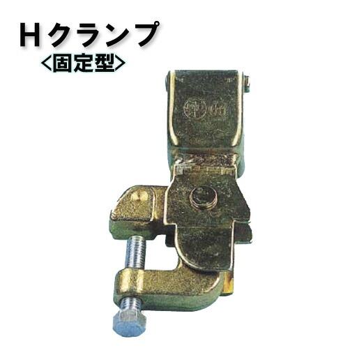 【送料無料】鉄骨クランプ Hクランプ 固定型 331H 20個セット[建築金物]