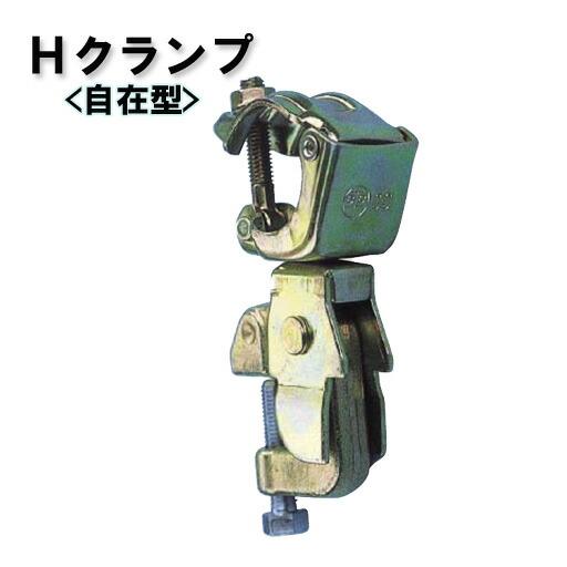 国内初の直営店 鉄骨クランプ Hクランプ 自在型 332H 20個セット[建築金物]:工事資材通販 ガテンショップ-DIY・工具
