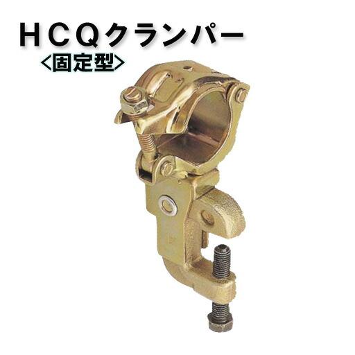 鉄骨クランプ HCQクランパー 固定型 31 20個セット[建築金物]