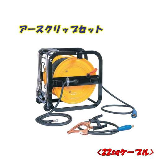 日動工業 溶接リール 供給型(集電装置付) アースクリップセット RNTK-20J NT-E1 22sqケーブル [送料無料]