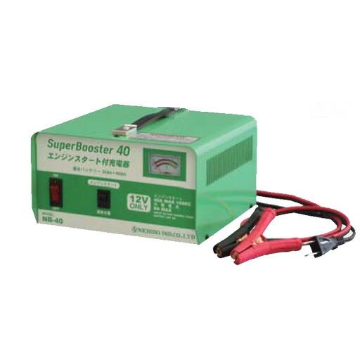 日動工業 急速充電器 NB-40 12V専用 40A(10秒MAX)