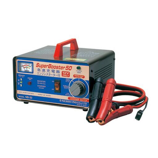 【送料無料】日動工業 急速充電器 NB-50 12V専用 500A(10秒MAX)