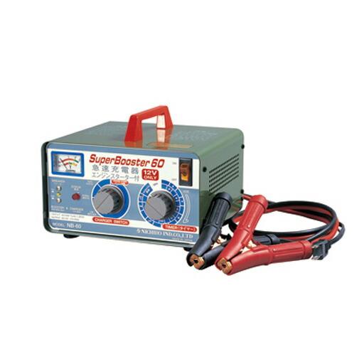 日動工業 急速充電器 NB-60 12V専用 600A(10秒MAX)