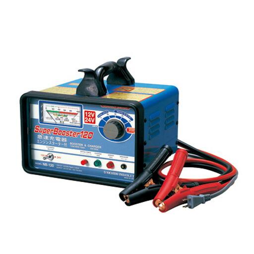 日動工業 急速充電器 NB-120 12V/24V兼用 120A(10秒MAX) [送料無料]