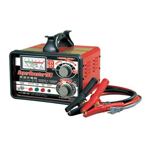 【送料無料】日動工業 急速充電器 NB-150 12V/24V兼用 150A(10秒MAX)