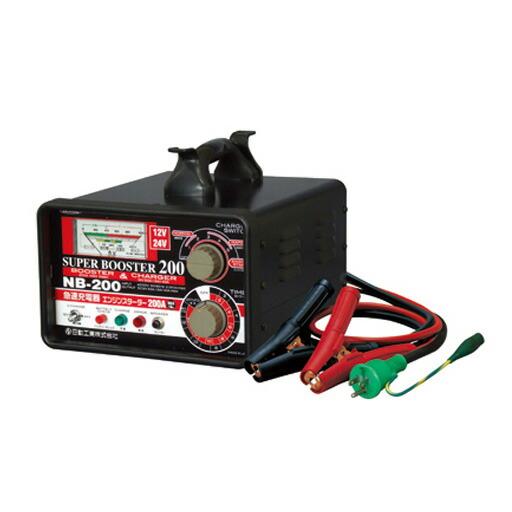 日動工業 急速充電器 NB-200 12V/24V兼用 200A(10秒MAX)