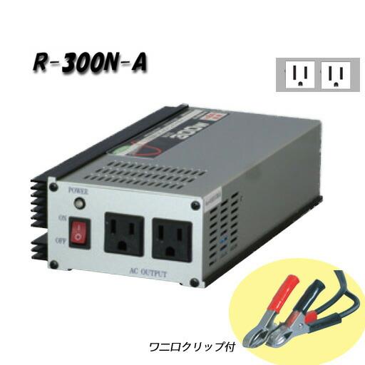 日動工業 正弦波インバーター Aタイプ R-300N-A 12V専用 屋内型