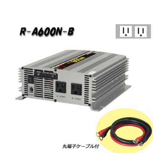 日動工業 正弦波インバーター Bタイプ R-A600N-B 24V専用 屋内型 [送料無料]