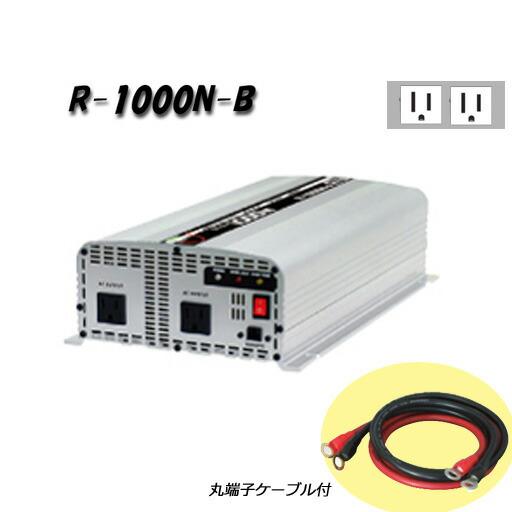 日動工業 正弦波インバーター Bタイプ R-1000N-B 24V専用 屋内型 [送料無料]