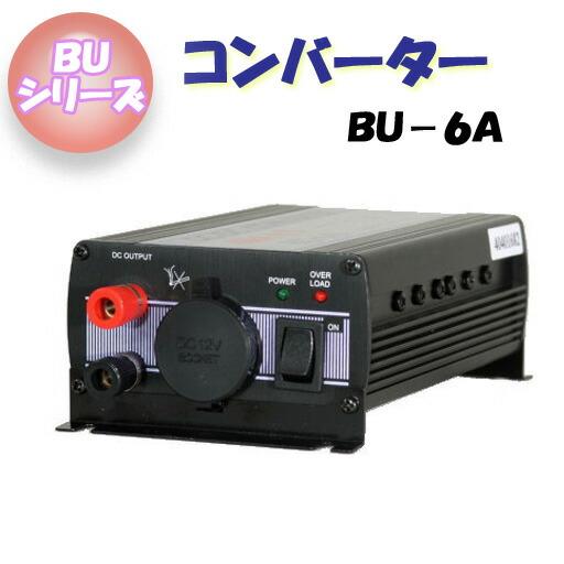 日動工業 コンバーター(DC24V/DC12V) BU-6A BUシリーズ 屋内型 [送料無料]