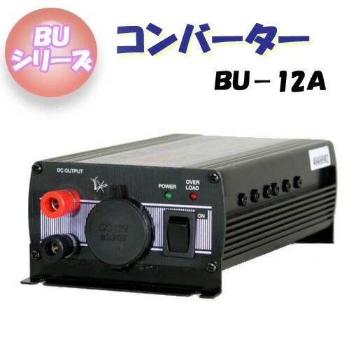 日動工業 コンバーター(DC24V/DC12V) BU-12A BUシリーズ 屋内型
