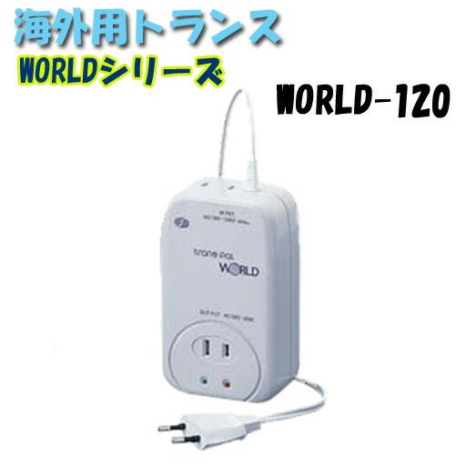 日動工業 海外用トランス WORLD-120 WORLDシリーズ [送料無料]