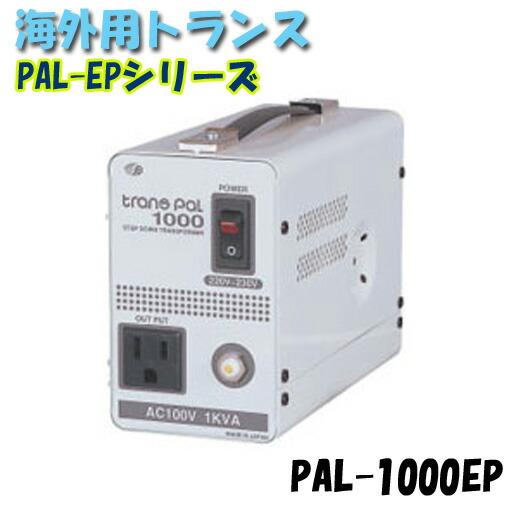 日動工業 海外用トランス PAL-1000EP PAL・EPシリーズ 入力コード1.3m付